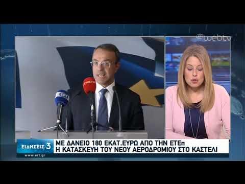 Δύο δανειακές συμβάσεις του Δημοσίου με την ΕΤΕ υπέγραψε το Υπ. Οικονομικών | 23/01/2020 | ΕΡΤ