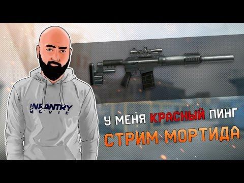 Стрим Мортида | У МЕНЯ КРАСНЫЙ ПИНГ НА АЛЬФЕ !!!