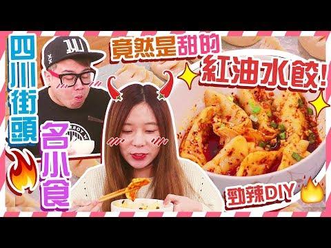 【勁辣DIY】四川街頭名小食!竟然是甜的紅油水餃!