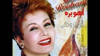 Gloria Rohani - Nameh Bedeh |گلوریا روحانی - نامه بده