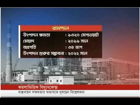 Why coal power plant launching process hampered? (17-03-2019) Courtesy: Independent TV