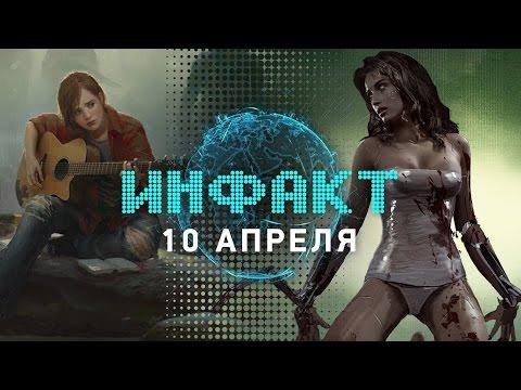 Инфакт от 10.04.2017 [игровые новости] — The Last of Us: Part II, Cyberpunk 2077, Battlefield 1... (видео)