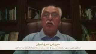 گفتگو با دکتر سروش سروشیان در ارتباط با انتقال آب بین حوضهای و ایرانرود-۱