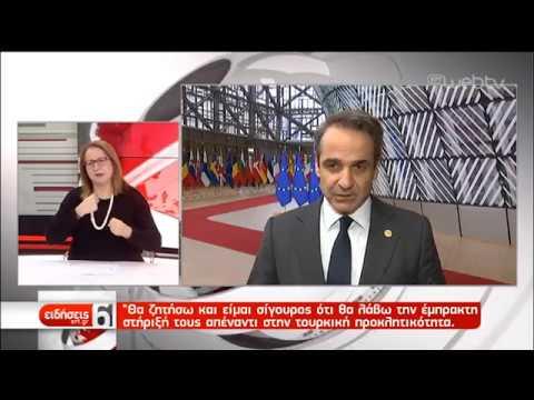 Ο Πρωθυπουργός στις Βρυξέλλες | 12/12/2019 | ΕΡΤ