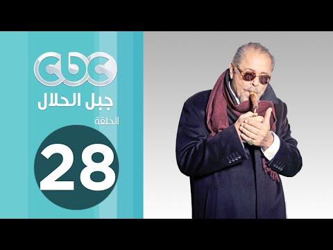 مسلسل جبل الحلال   الحلقة الثامنة والعشرون (видео)