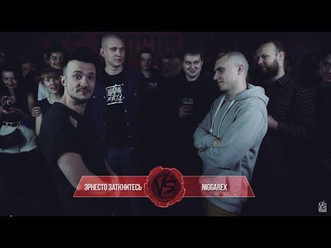 Versus Battle «Fresh Blood», Раунд 5: Эрнесто Заткнитесь vs Niggarex (2015)