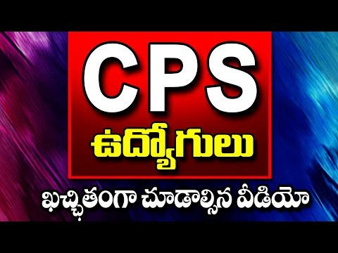 CPS - New Pension Scheme | CPS గురించి అద్భుతమైన వీడియో | Contribution Pension Scheme - CPS |