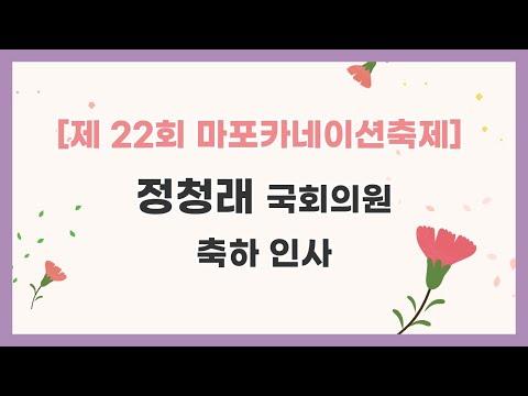[제 22회 마포카네이션축제] 정청래 국회의원 축하인사