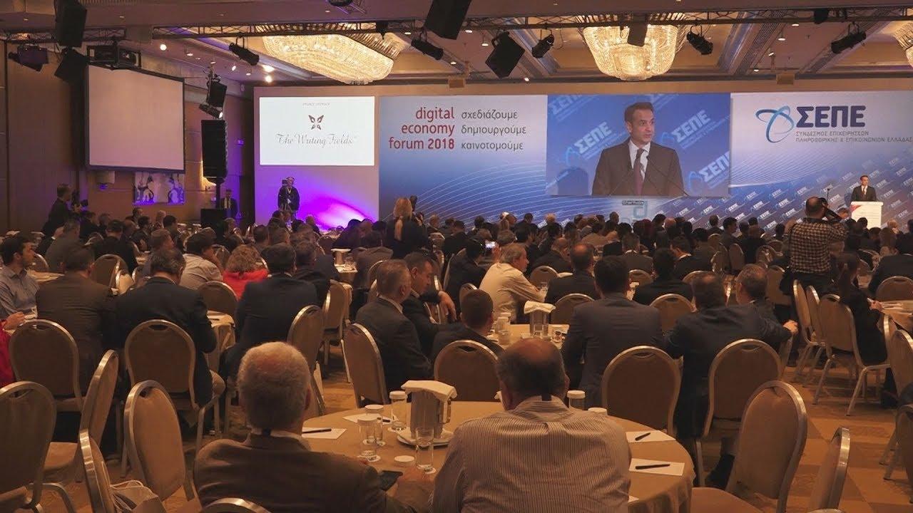 ΣΕΠΕ: Συνέδριο για την ψηφιακή οικονομία