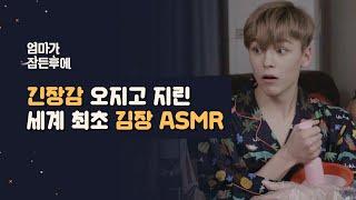 Download Video [엄마가 잠든후에] 긴장감 오지고 지린 세계 최초 김장 ASMR (ENG sub) MP3 3GP MP4