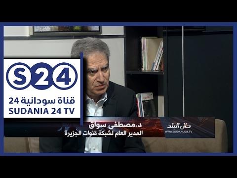 حوار مع المدير العام لشبكة قنوات الجزيرة الدكتور مصطفى سواق وهو يزور السودان.. فيديو