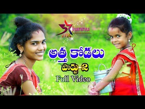Attha Kodalu part-2 // 5star junnu // 5star Laxmi