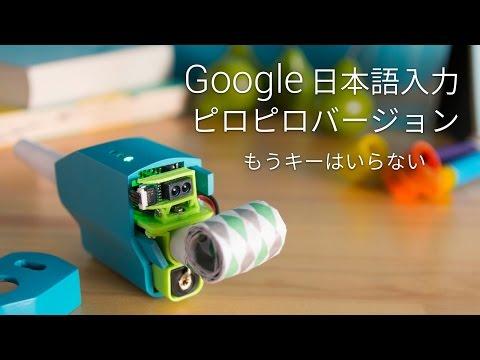 Google Japan's keyless keyboard