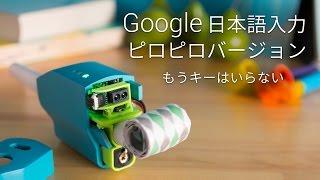 Google 日本語入力ピロピロバージョン