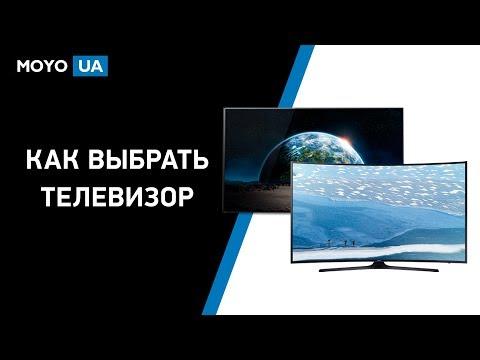 Как выбрать телевизор - чем отличаются современные телевизоры?