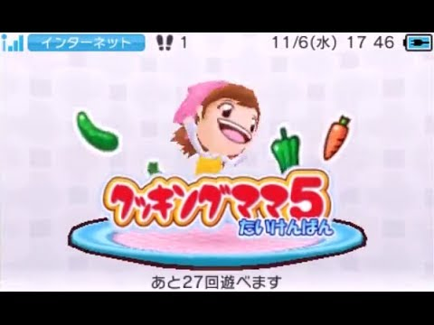 [eShop Demo JP] Cooking Mama 5 - First Look