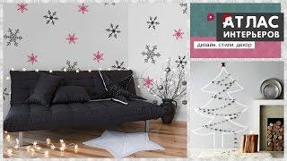 Украсить дом или квартиру к Новому году и Рождеству хотят очень многие. Можно сделать новогодние поделки своими руками, разрисовать окна и, конечно же, украс...