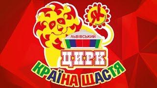 Львівський цирк  – країна щастя 2015. Репортаж