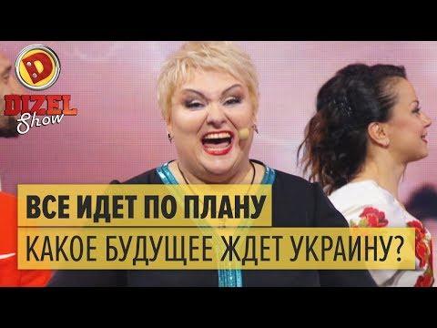 Все идет по плану: какое будущее ждет Украину – Дизель Шоу 2018   ЮМОР IСТV - DomaVideo.Ru