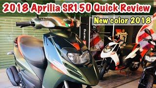 9. 2018 Aprilia sr150 Review | New color -Redgreen