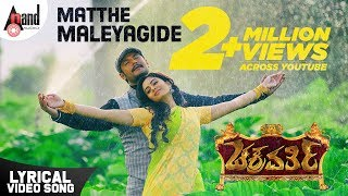 Matthe Maleyagide Lyrical Video From Chakravarthy