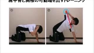 胸椎と肩甲骨の可動域を出すトレーニング