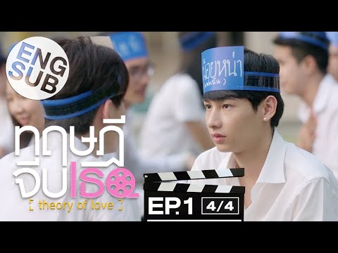 [Eng Sub] ทฤษฎีจีบเธอ Theory of Love | EP.1 [4/4]