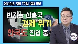 Video 5부 전 세계 번지는 신흥국 경제 위기, 한국 위기진입중? 문 정권 애써 부인 [쉬운경제] (2018.05.17) MP3, 3GP, MP4, WEBM, AVI, FLV Mei 2018