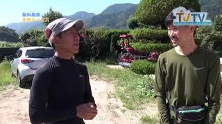 「TJTV」 第18回・前編【農業体験サービスについて】