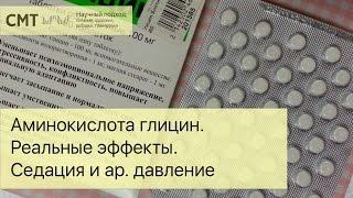 Эксперимент: влияние глицина на давление, температуру, сахар в крови