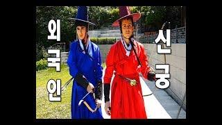Marco from Seoul Mafia and Alex try a traditional Korean form of archery!Seoul MafiaYT: https://www.youtube.com/seoulmafiaIG:  seoulmafia미국친구 Michin Alexwww.alexsigrist.comInstagram: MiChinAlexTwitter: MiChinAlexSnapchat: MiChinAlexFacebook: fb.me/MigukChinguAlexPlace: 황학정 (Hwanghakjeong)http://www.hwanghakjeong.org/Arirang TV: https://youtu.be/AViMbsMNu7oMusic: 사랑 할 때 아니야 (Money) (Prod. by 박재범, Cha Cha Malone) (Feat. 박재범, 지구인) - 효린
