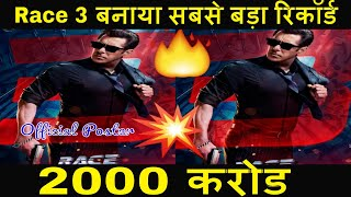 Video Race 3 official poster created biggest record | Race 3 2000 crore | Salman Khan MP3, 3GP, MP4, WEBM, AVI, FLV Agustus 2018