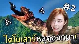 ไดโนเสาร์หลุดออกมา #2 | Jurassic world evolution