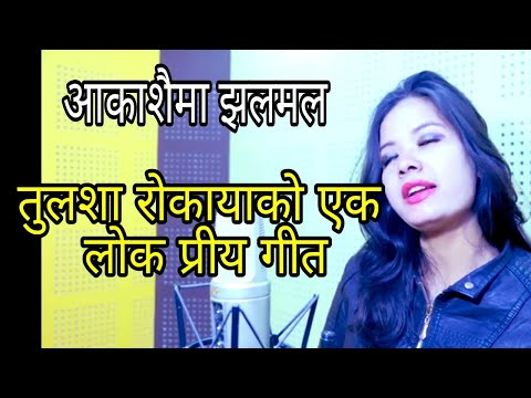 (Akashaima Jun Tara Jhalamal.. Latest Nepali Song By Tulsa Rokaya. Singer - Duration: 4 minutes, 1 second.)