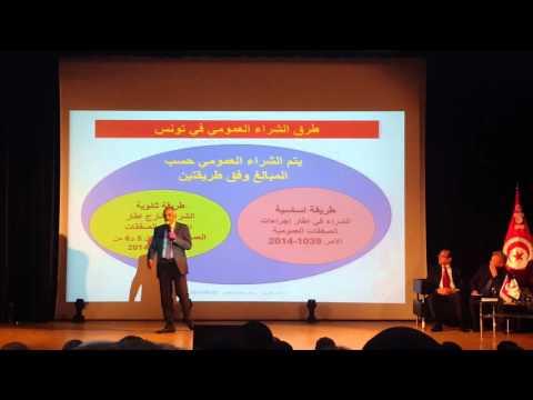 مداخلة السيد عادل الغزي رئيس جمعية أكسيا في الندوة حول آليات التصدي للفساد في الصفقات العمومية بتاريخ 5 ماي 2016 تحت عنوان : حول منظومة الشراء العمومي ، مخاطر الفساد وآليات التوقي