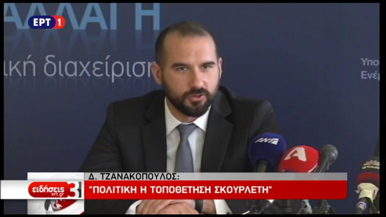 Δ. Τζανακόπουλος: Πολιτική η τοποθέτηση Σκουρλέτη