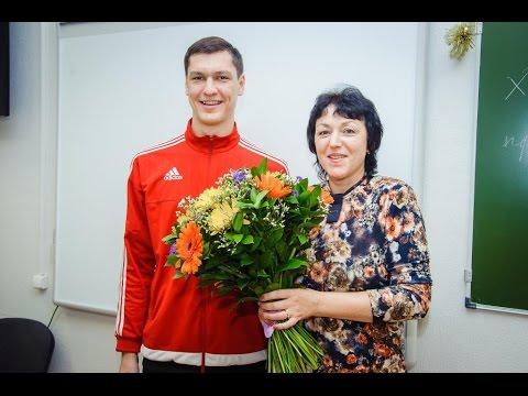 С Днём учителя! Евгений Митякин поздравил с праздником своего классного руководителя