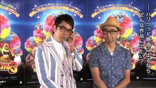 おぎやはぎ/『マダガスカル3』インタビュー