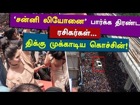 """SUNNY LEONE"" truck into crowd at Kochi   Kerala  "