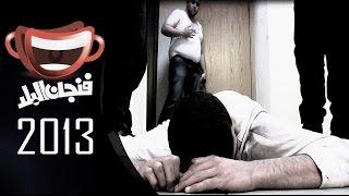 """مسلسل """"فنجان البلد"""" - الحلقة 18 (في خدمة الشعب)"""