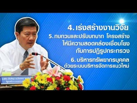 รัฐมนตรีว่าการกระทรวงสาธารณสุข ติดตามงานกรมอนามัย ปีงบประมาณ 2559