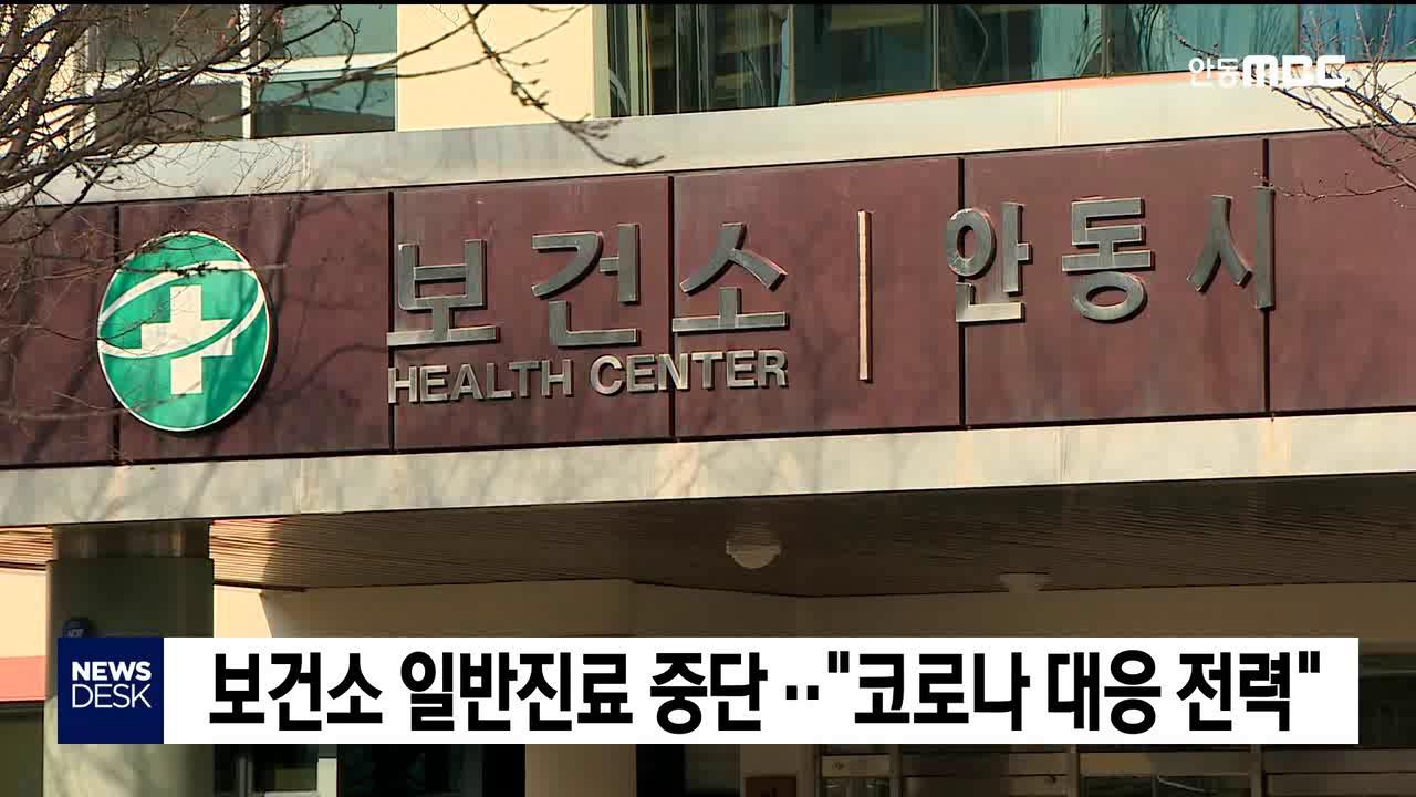 시군보건소 일반진료 중단..