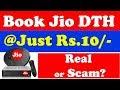 Jio dth booking 2018: Jio dish tv सिर्फ 10 रूपये में?| Jio setup box fake Online Booking scams