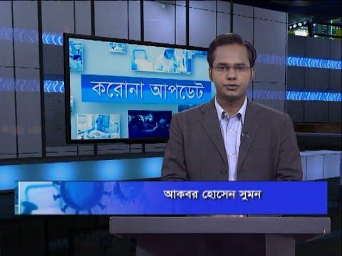 05 PM Corona Bulletin || সন্ধ্যা ৬টার সংবাদ || 23 September 2020 || ETV News