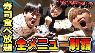【大食い】YouTuber限定1000円の高級寿司食べ放題!全メニュー制覇するまで帰れません!!【きんのだし】