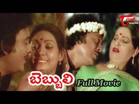 Bebbuli Full Length Movie | Krishnam Raju, Sujatha