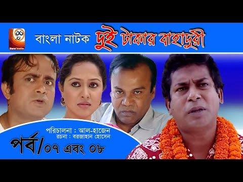 Dui Takar Bahaduri | Bangla Natok | Part 07 & 08 | Aa Kha Mo Hasan,Mosharaf Karim
