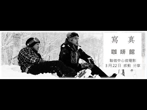 【寫真咖啡館】微電影_8分鐘版