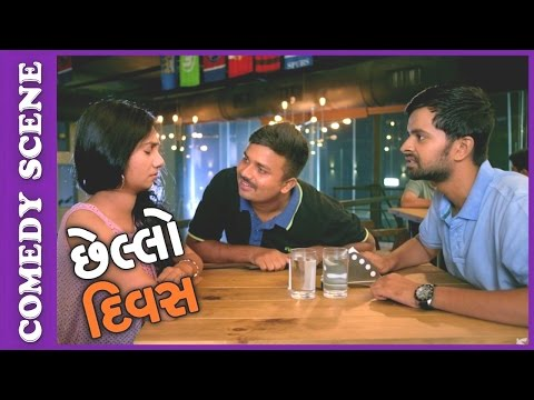 Video Chhello Divas Comedy Scene - Te COFFEE kem mangayee? – New Gujarati Movie  2017 download in MP3, 3GP, MP4, WEBM, AVI, FLV January 2017