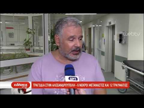 Έξι πρόσφυγες και μετανάστες έχασαν τη ζωή τους στην Αλεξανδρούπολη | 27/8/2019 | ΕΡΤ